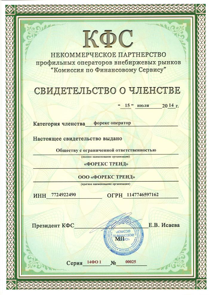 certificateKFS (1)