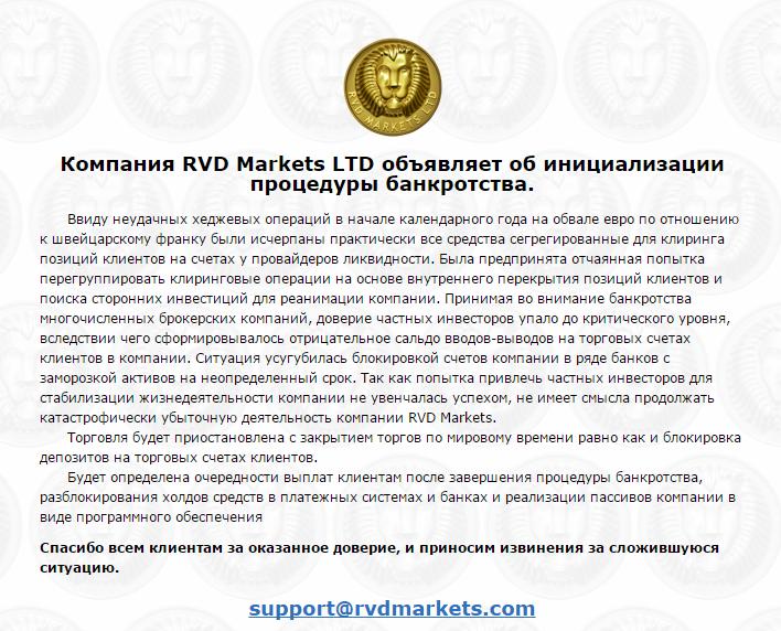 СКАМ RVD markets