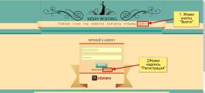 Регистрация в Merry Holding